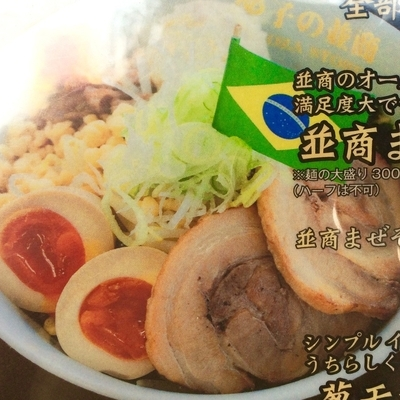「並商まぜそば200g780円(+税)」@餃子の並商の写真