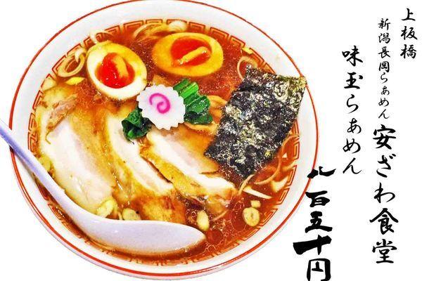 「味玉らぁめん850円」@新潟長岡らぁめん 安ざわ食堂の写真